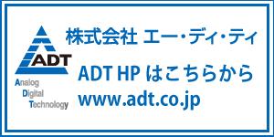 ADT HP